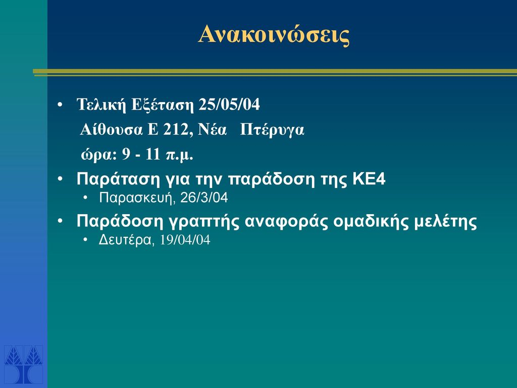 Ανακοινώσεις Τελική Εξέταση 25/05/04 Αίθουσα Ε 212, Νέα Πτέρυγα