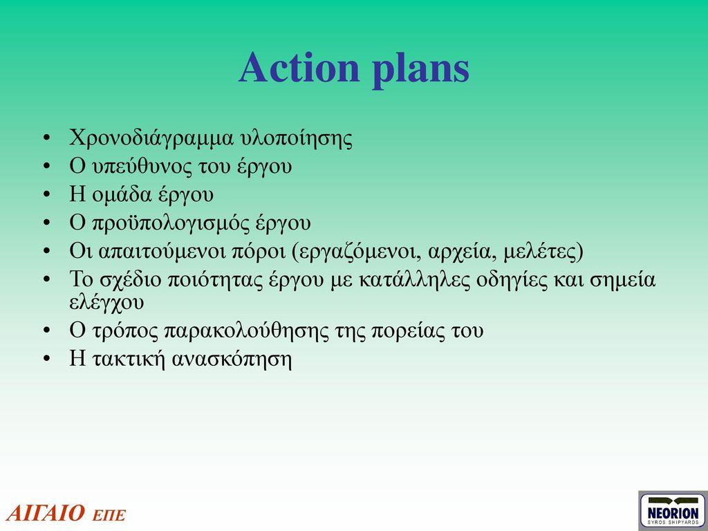 Action plans Χρονοδιάγραμμα υλοποίησης Ο υπεύθυνος του έργου