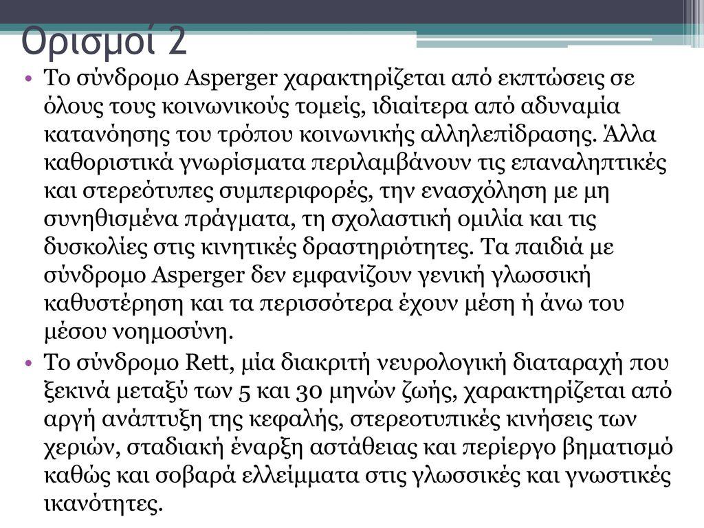 Ορισμοί 2