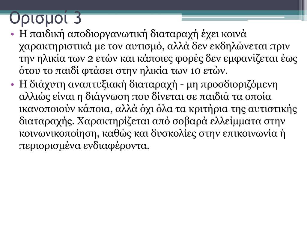 Ορισμοί 3