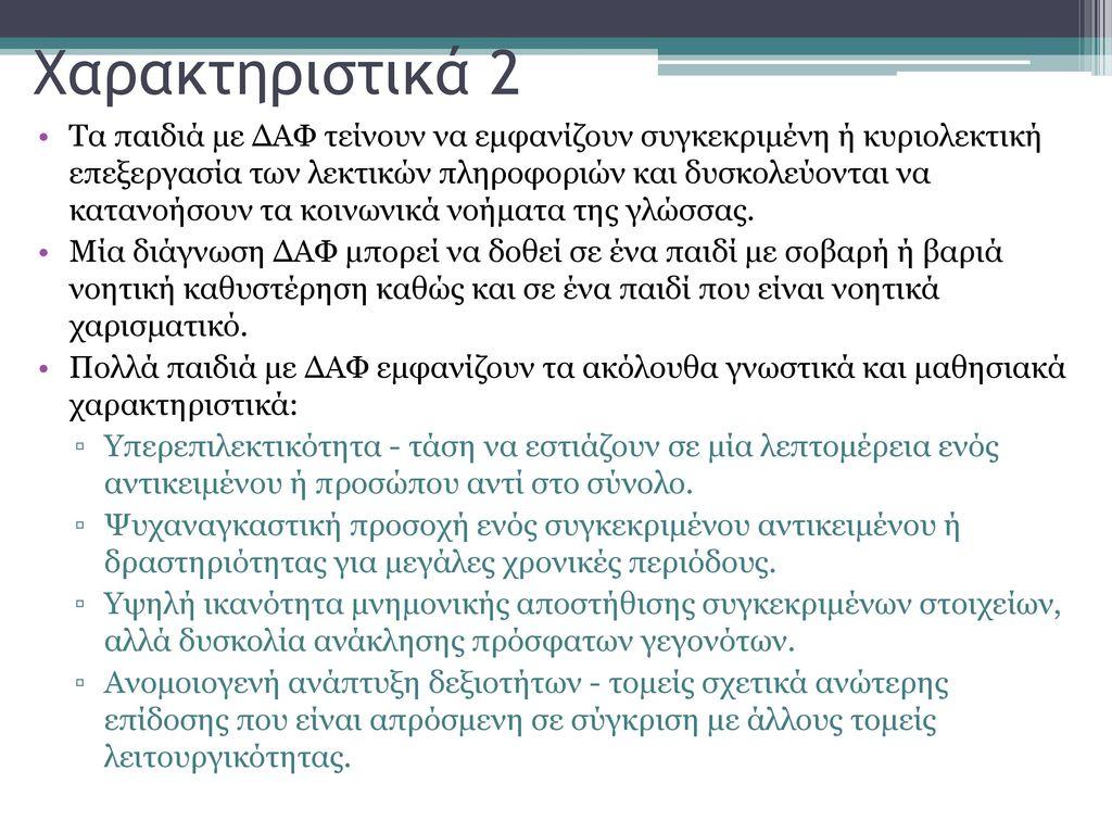 Χαρακτηριστικά 2