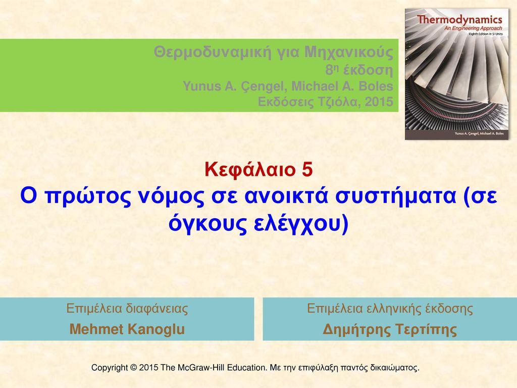 Κεφάλαιο 5 Ο πρώτος νόμος σε ανοικτά συστήματα (σε όγκους ελέγχου)