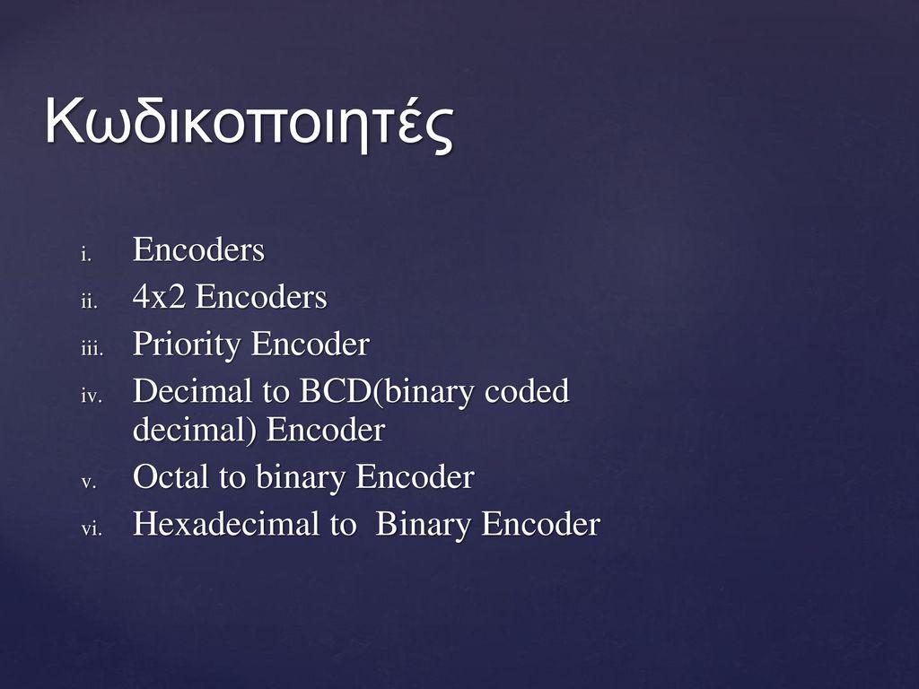 Κωδικοποιητές Encoders 4x2 Encoders Priority Encoder