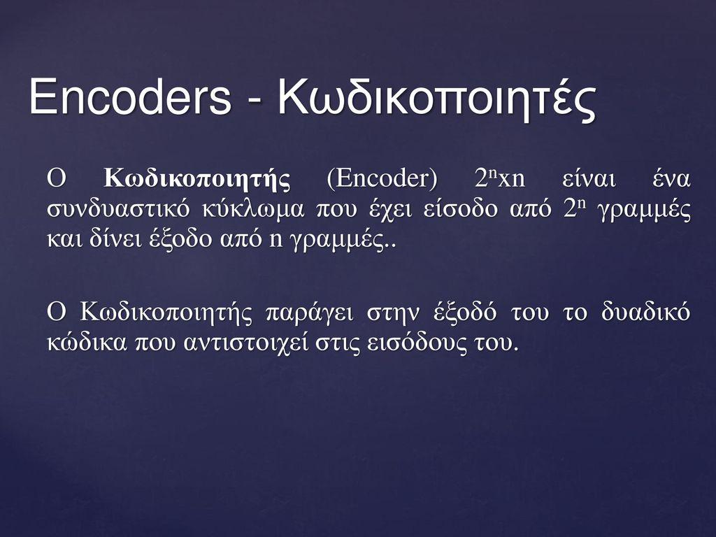 Encoders - Κωδικοποιητές