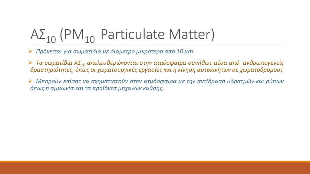 ΑΣ10 (PM10 Particulate Matter)