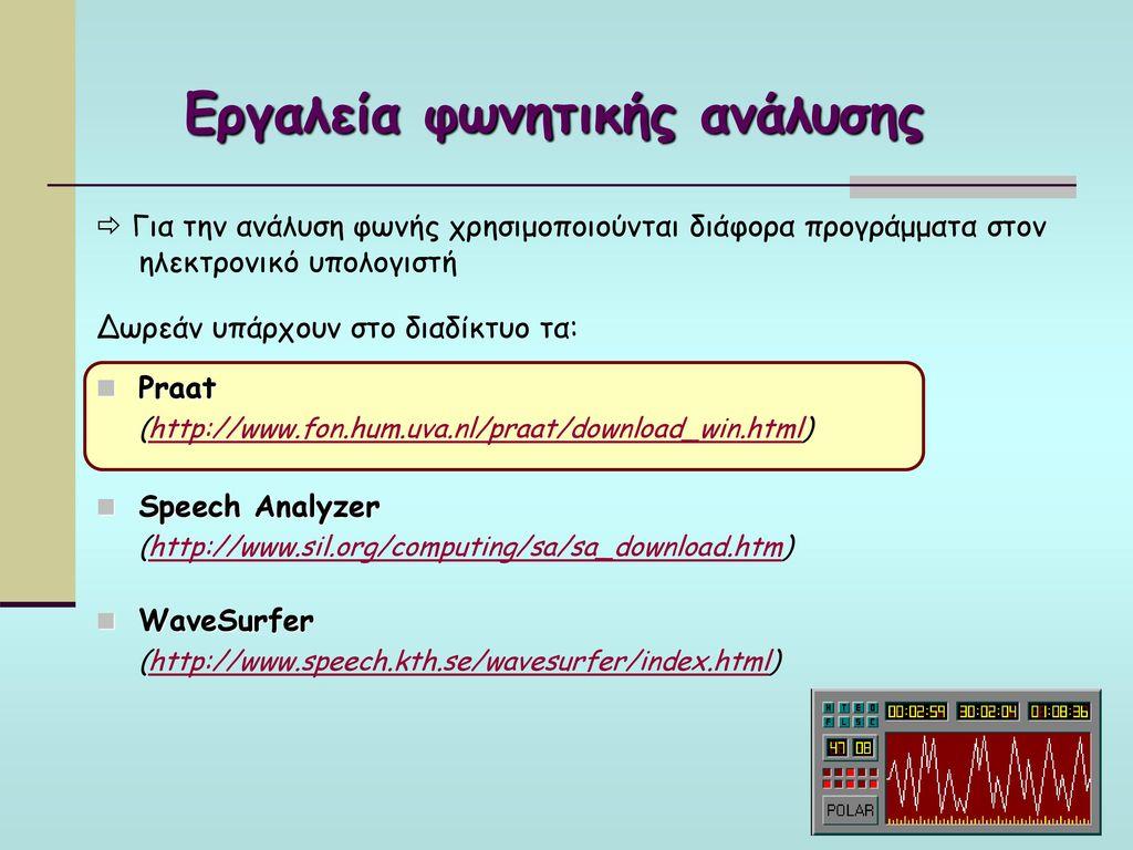 Εργαλεία φωνητικής ανάλυσης