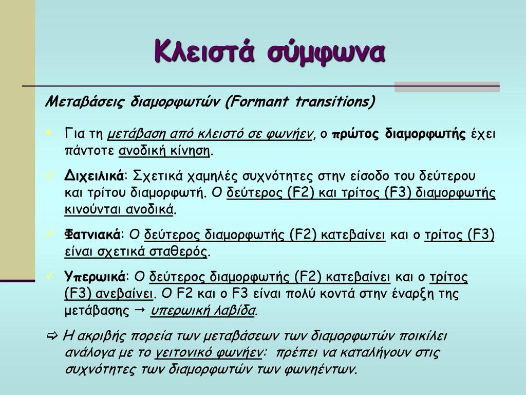 Κλειστά σύμφωνα Μεταβάσεις διαμορφωτών (Formant transitions)