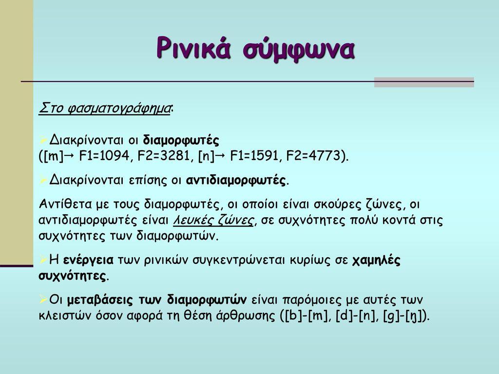 Ρινικά σύμφωνα Στο φασματογράφημα: