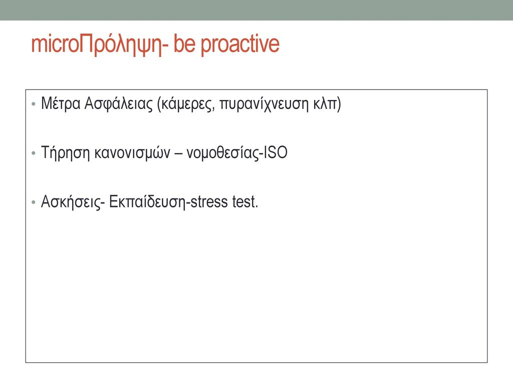 microΠρόληψη- be proactive
