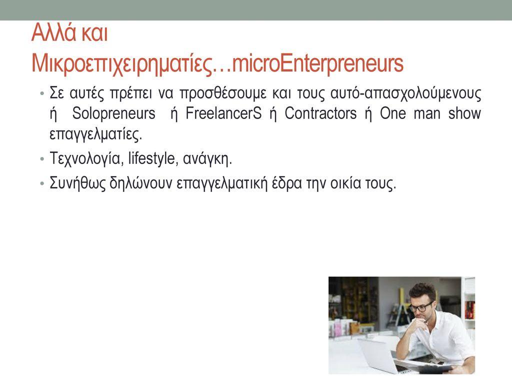 Αλλά και Μικροεπιχειρηματίες…microEnterpreneurs