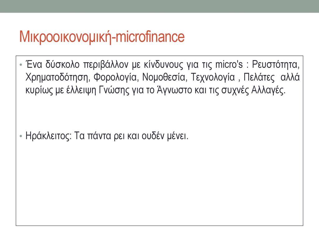 Μικροοικονομική-microfinance