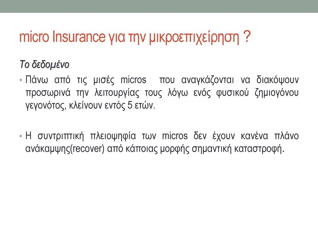 micro Insurance για την μικροεπιχείρηση