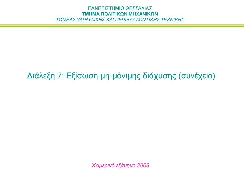 Διάλεξη 7: Εξίσωση μη-μόνιμης διάχυσης (συνέχεια)