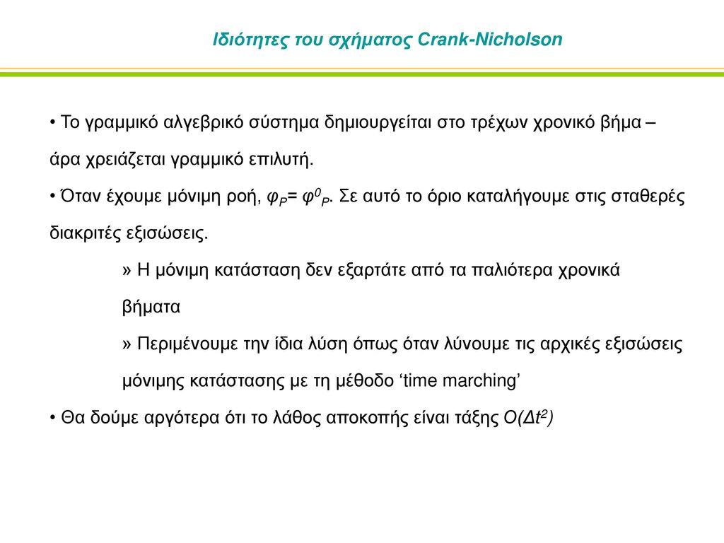 Ιδιότητες του σχήματος Crank-Nicholson
