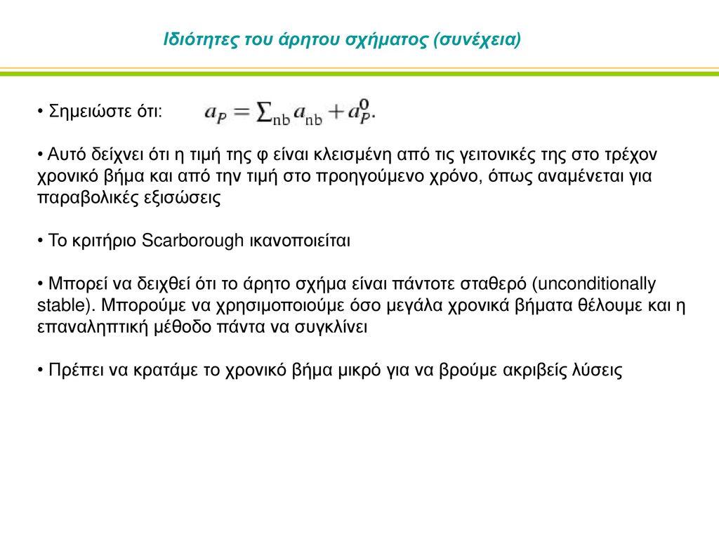 Ιδιότητες του άρητου σχήματος (συνέχεια)