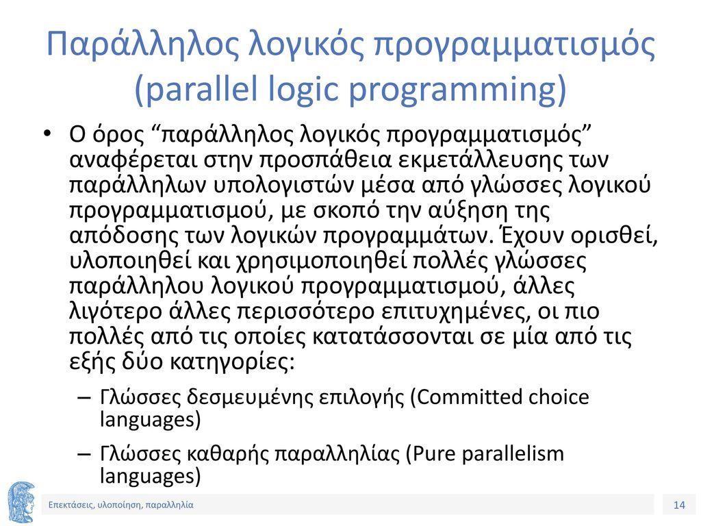 Παράλληλος λογικός προγραμματισμός (parallel logic programming)