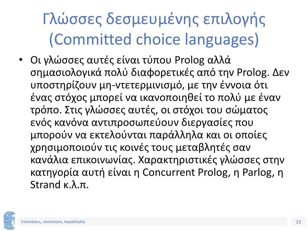 Γλώσσες δεσμευμένης επιλογής (Committed choice languages)