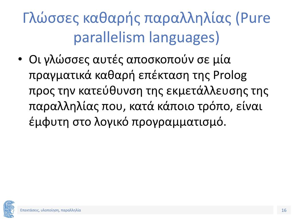 Γλώσσες καθαρής παραλληλίας (Pure parallelism languages)