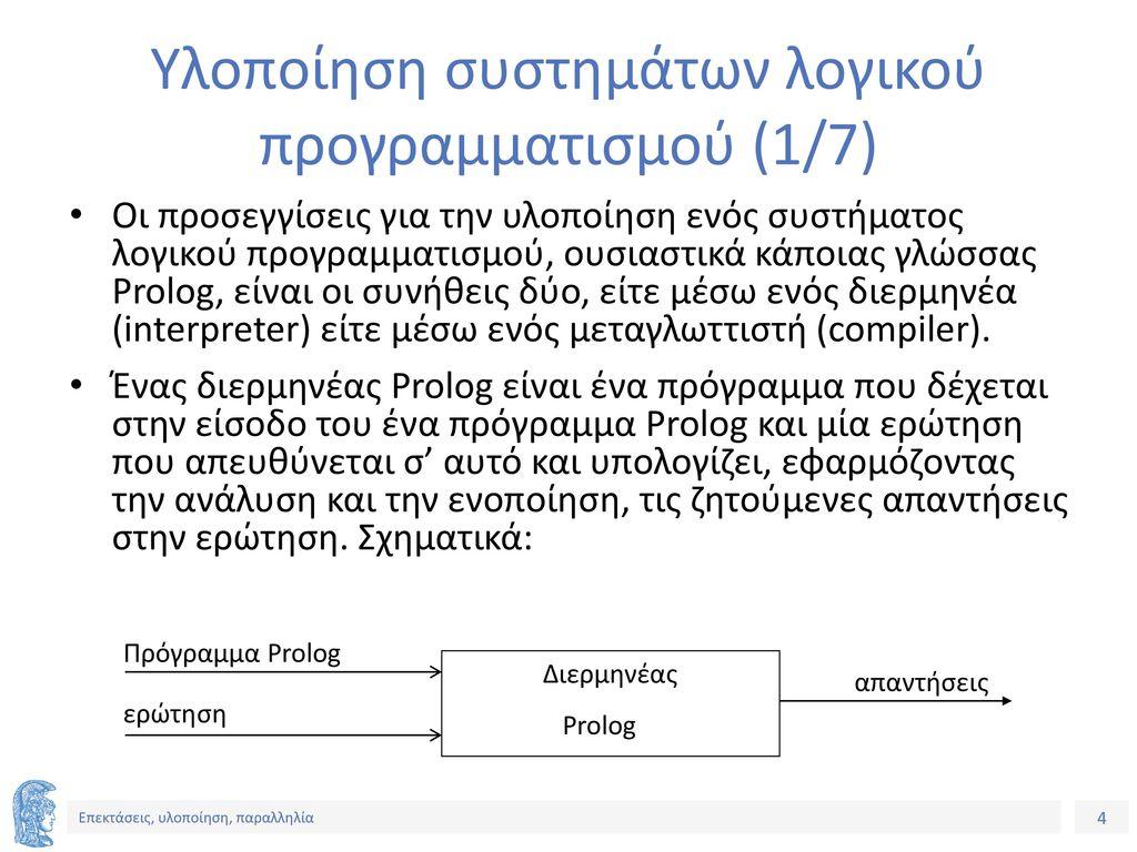Υλοποίηση συστημάτων λογικού προγραμματισμού (1/7)