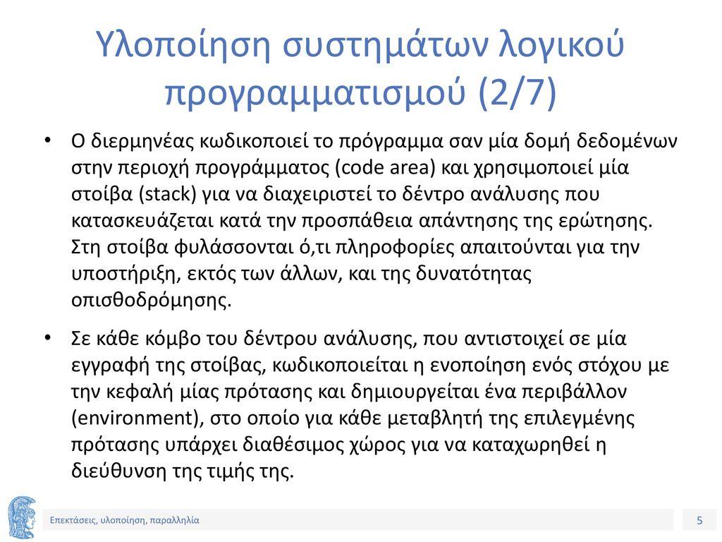 Υλοποίηση συστημάτων λογικού προγραμματισμού (2/7)