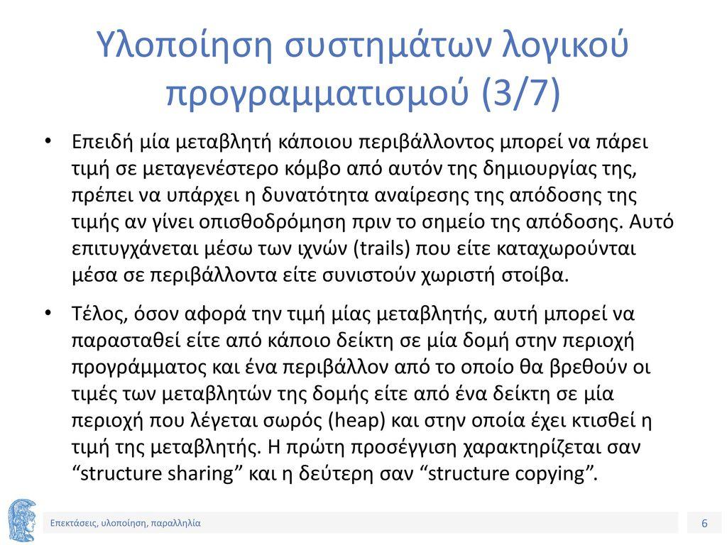 Υλοποίηση συστημάτων λογικού προγραμματισμού (3/7)