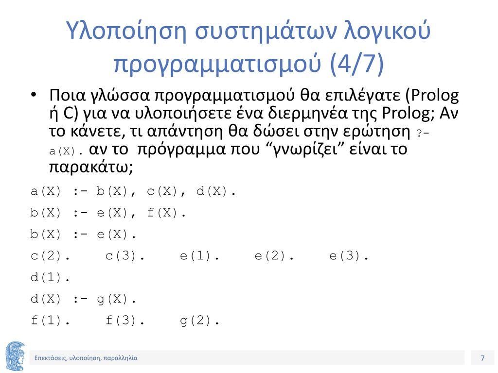 Υλοποίηση συστημάτων λογικού προγραμματισμού (4/7)