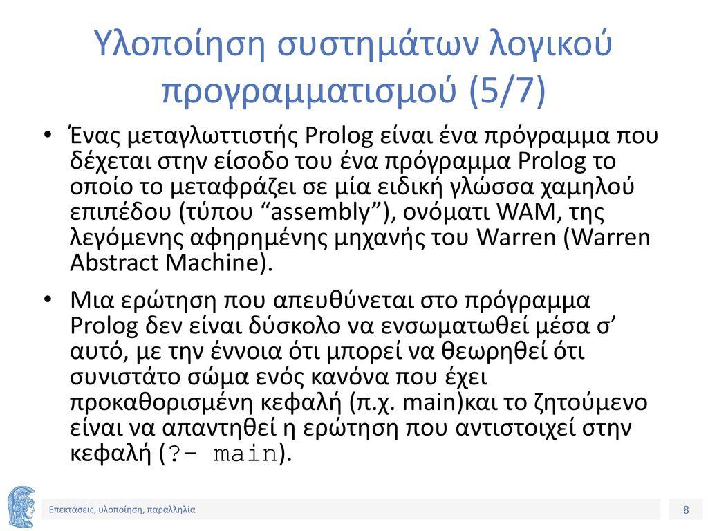 Υλοποίηση συστημάτων λογικού προγραμματισμού (5/7)