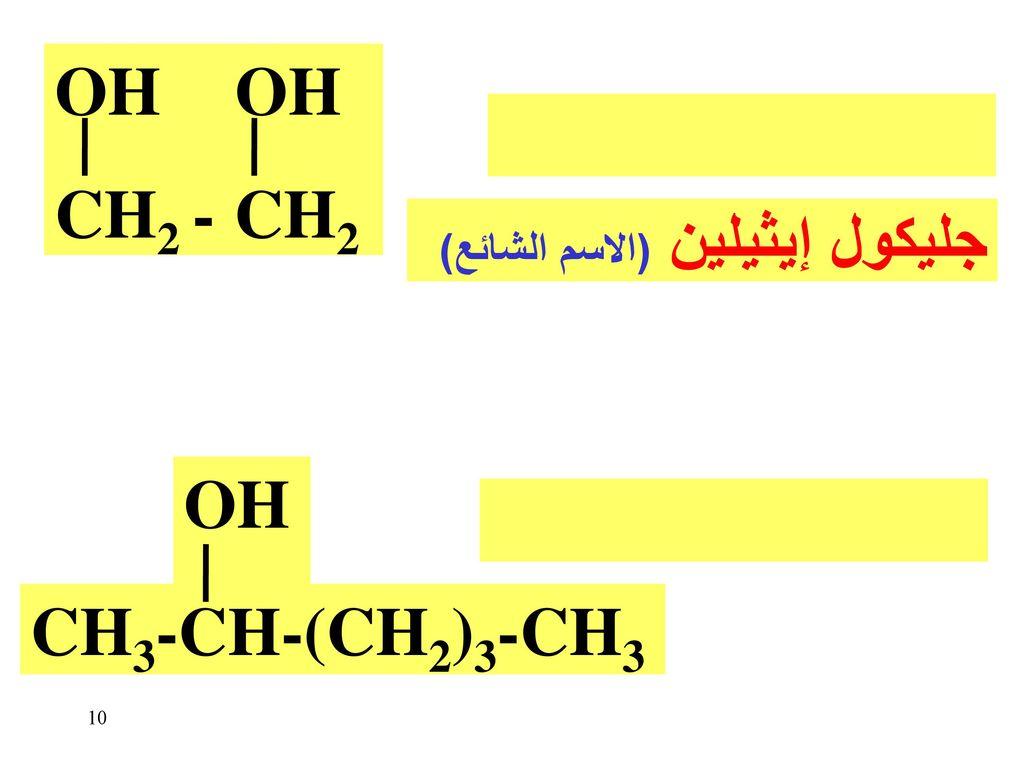OH OH CH2 - CH2 جليكول إيثيلين (الاسم الشائع) OH CH3-CH-(CH2)3-CH3