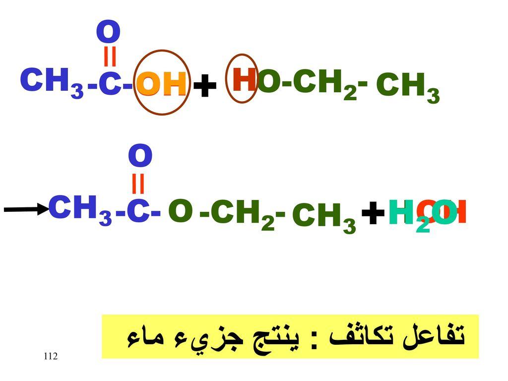 + + H2O تفاعل تكاثف : ينتج جزيء ماء O CH3 H H -C- OH O-CH2- OH CH3 O