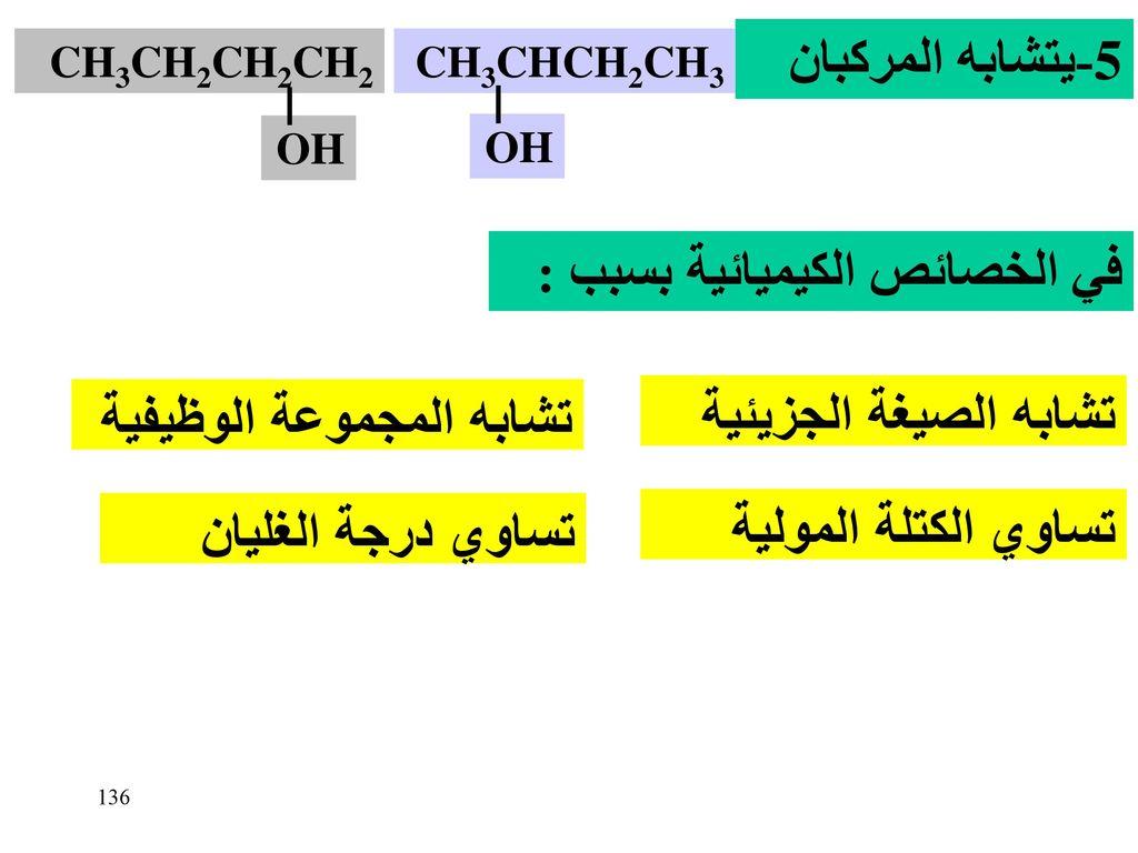 في الخصائص الكيميائية بسبب :