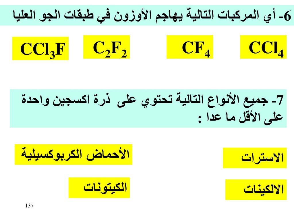 6- أي المركبات التالية يهاجم الأوزون في طبقات الجو العليا