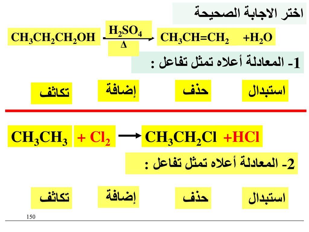 1- المعادلة أعلاه تمثل تفاعل :