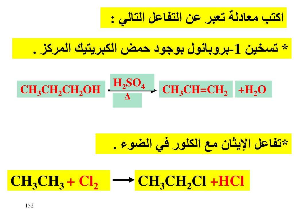 اكتب معادلة تعبر عن التفاعل التالي :