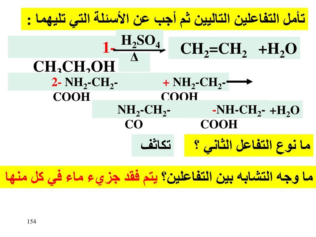 Δ تأمل التفاعلين التاليين ثم أجب عن الأسئلة التي تليهما : 1- CH3CH2OH