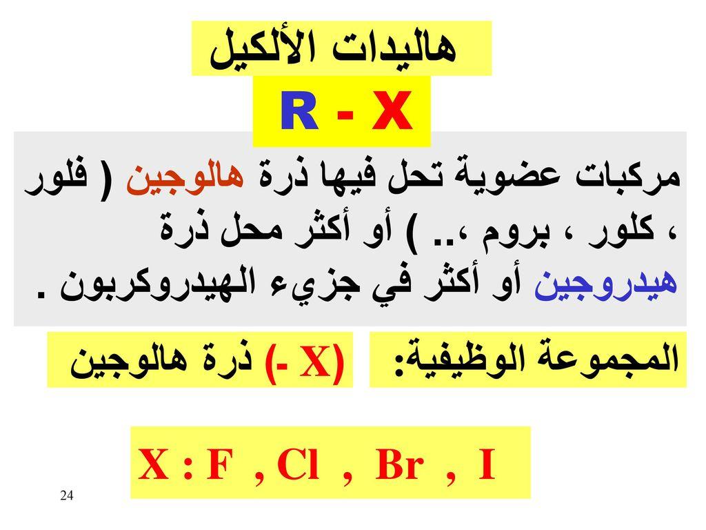 هاليدات الألكيل R - X. مركبات عضوية تحل فيها ذرة هالوجين ( فلور ، كلور ، بروم ،.. ) أو أكثر محل ذرة هيدروجين أو أكثر في جزيء الهيدروكربون .
