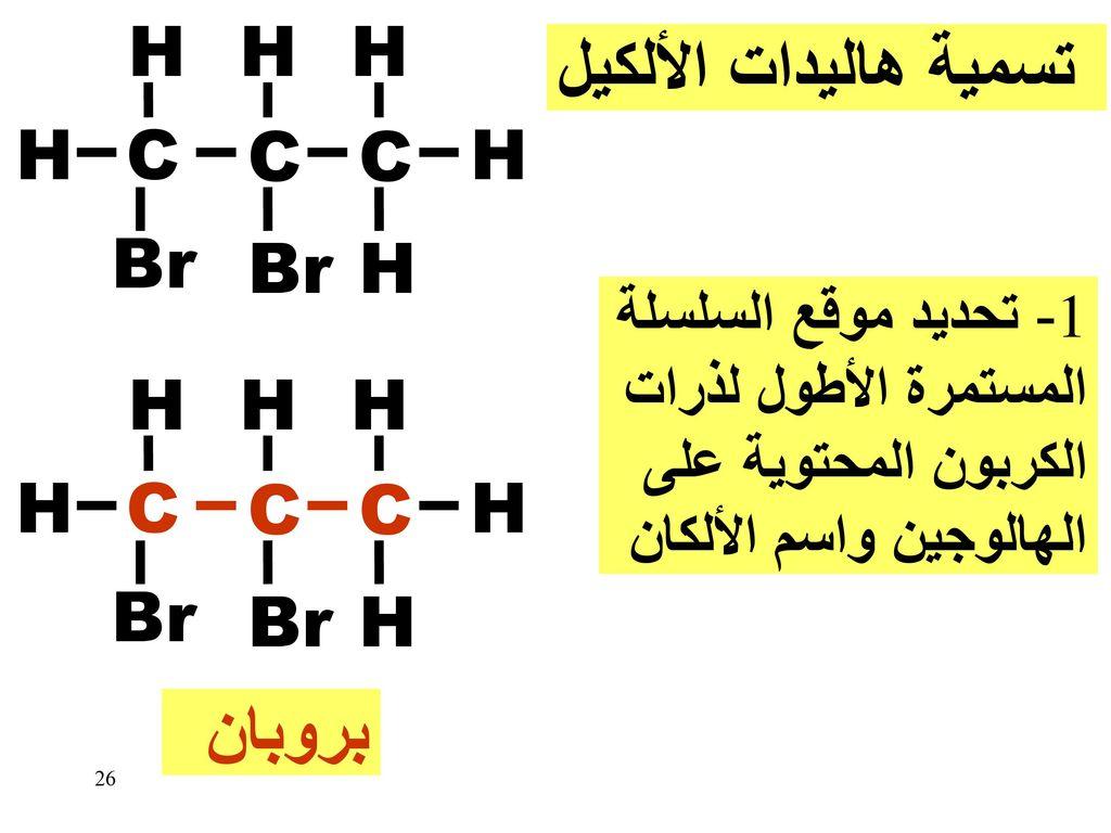 تسمية هاليدات الألكيل بروبان C H Br C H Br