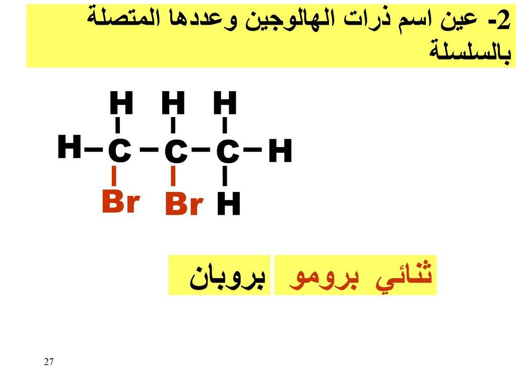 بروبان برومو ثنائي H C Br