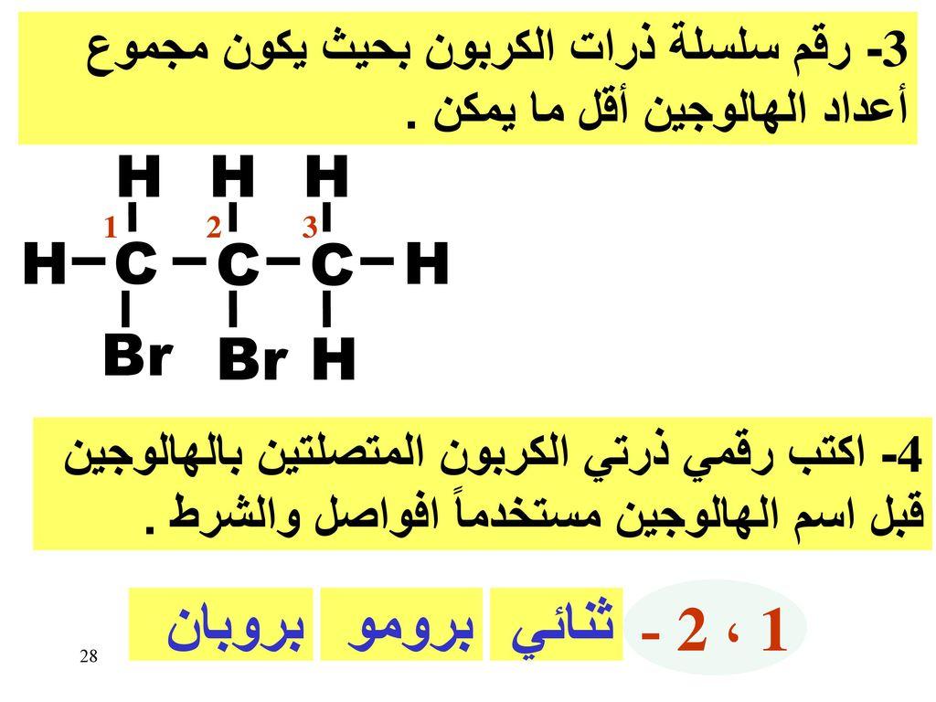 1 ، 2 - بروبان برومو ثنائي C H Br