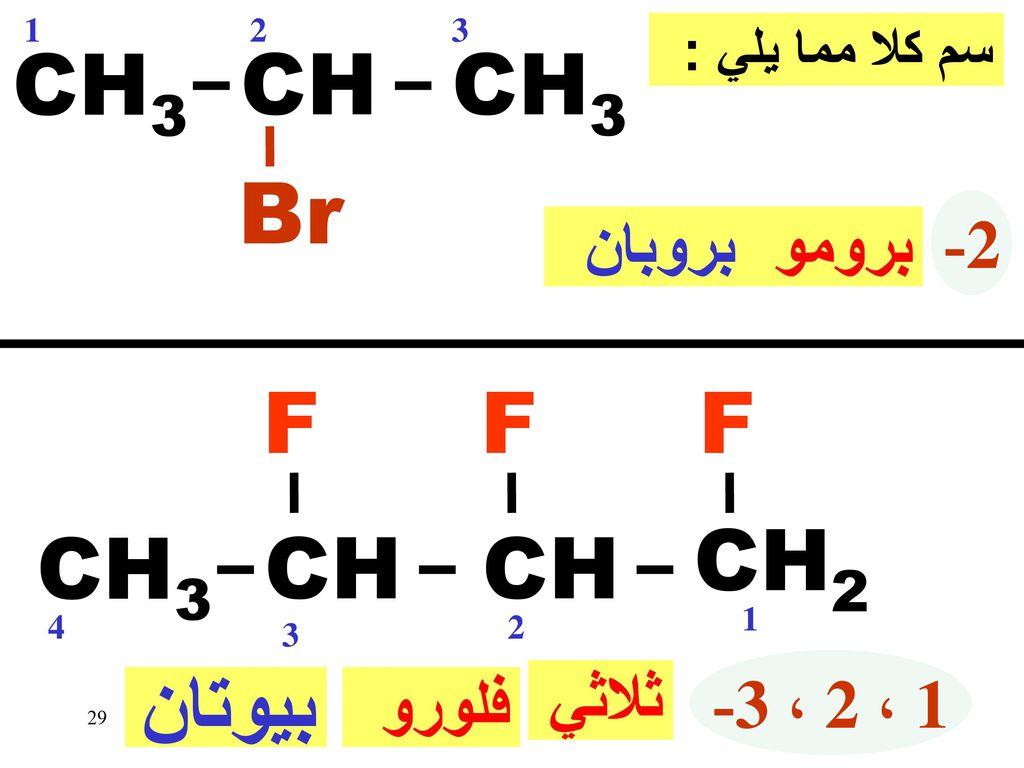 CH3 CH CH3 Br F F F F F F CH2 CH3 CH CH بيوتان 2- بروبان برومو