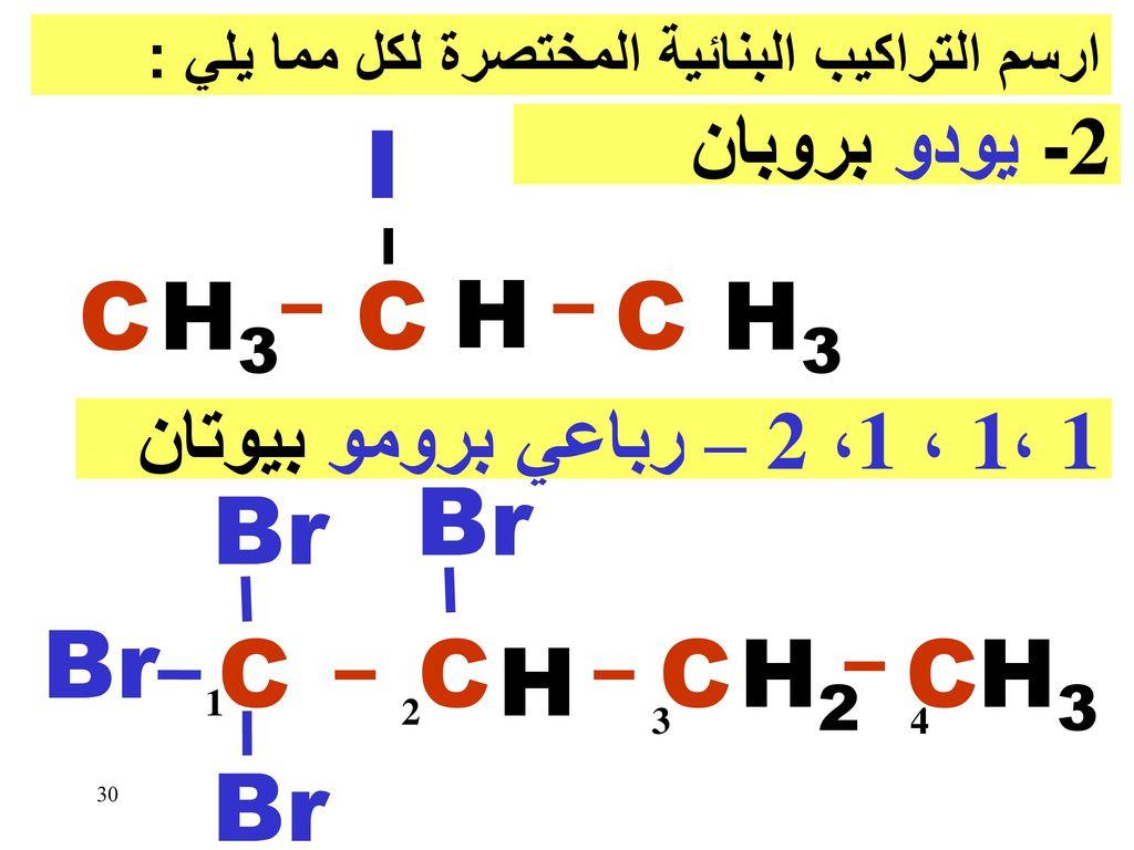 I C H3 C H C H3 Br Br Br C C C H2 C H3 H Br 2- يودو بروبان
