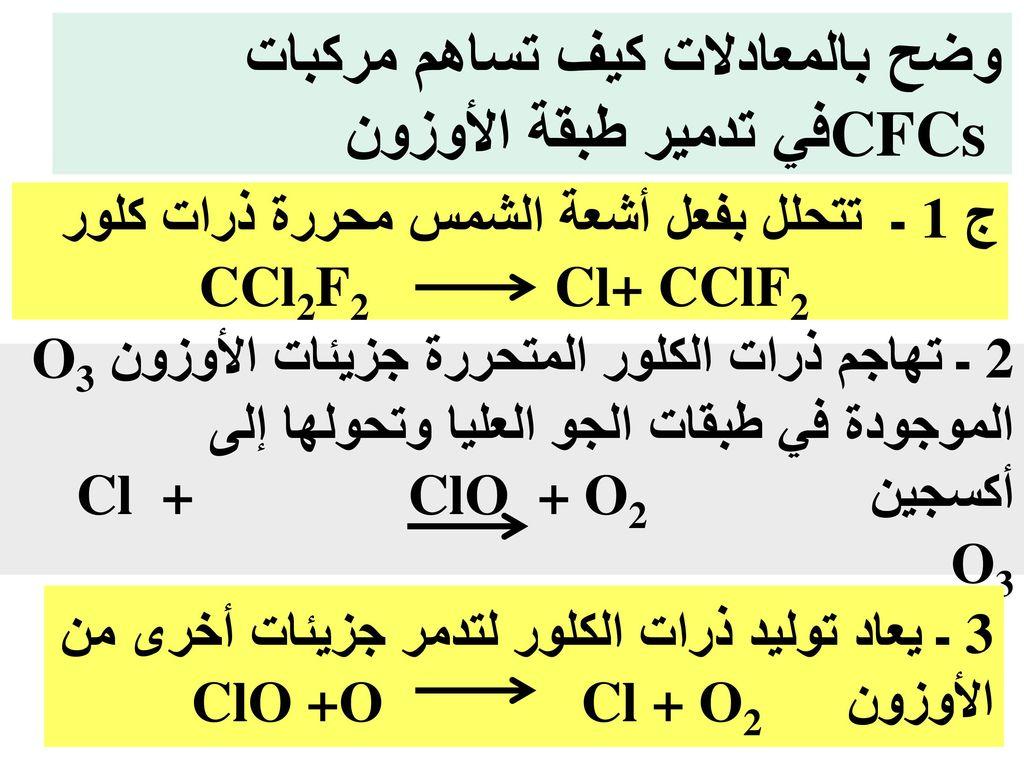 وضح بالمعادلات كيف تساهم مركبات CFCs في تدمير طبقة الأوزون