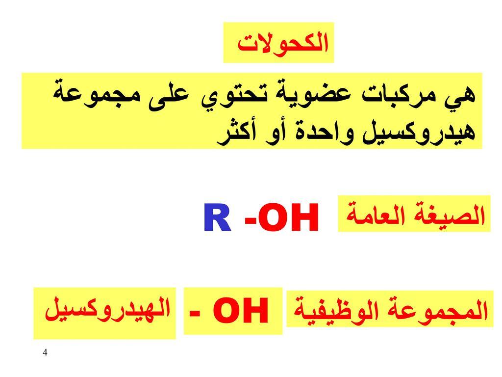 الكحولات هي مركبات عضوية تحتوي على مجموعة هيدروكسيل واحدة أو أكثر. R -OH. الصيغة العامة. الهيدروكسيل.