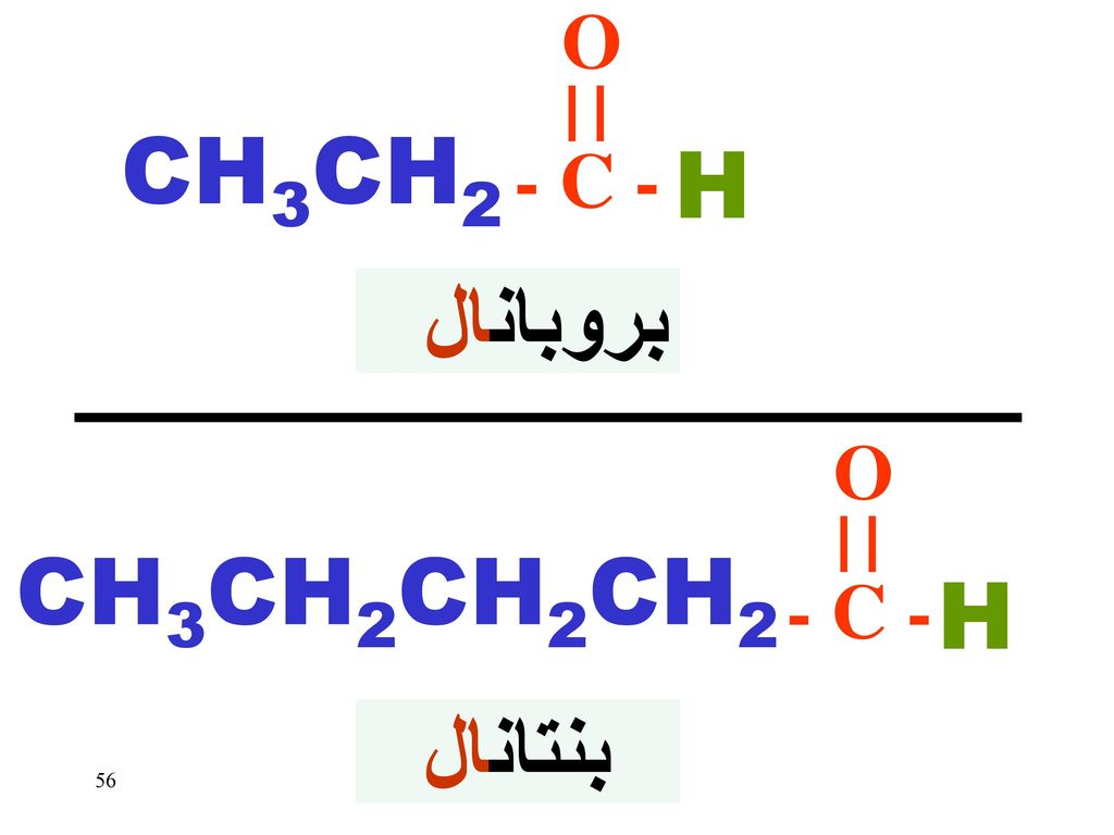 O - C - CH3CH2 H بروبانال O - C - CH3CH2CH2CH2 H بنتانال