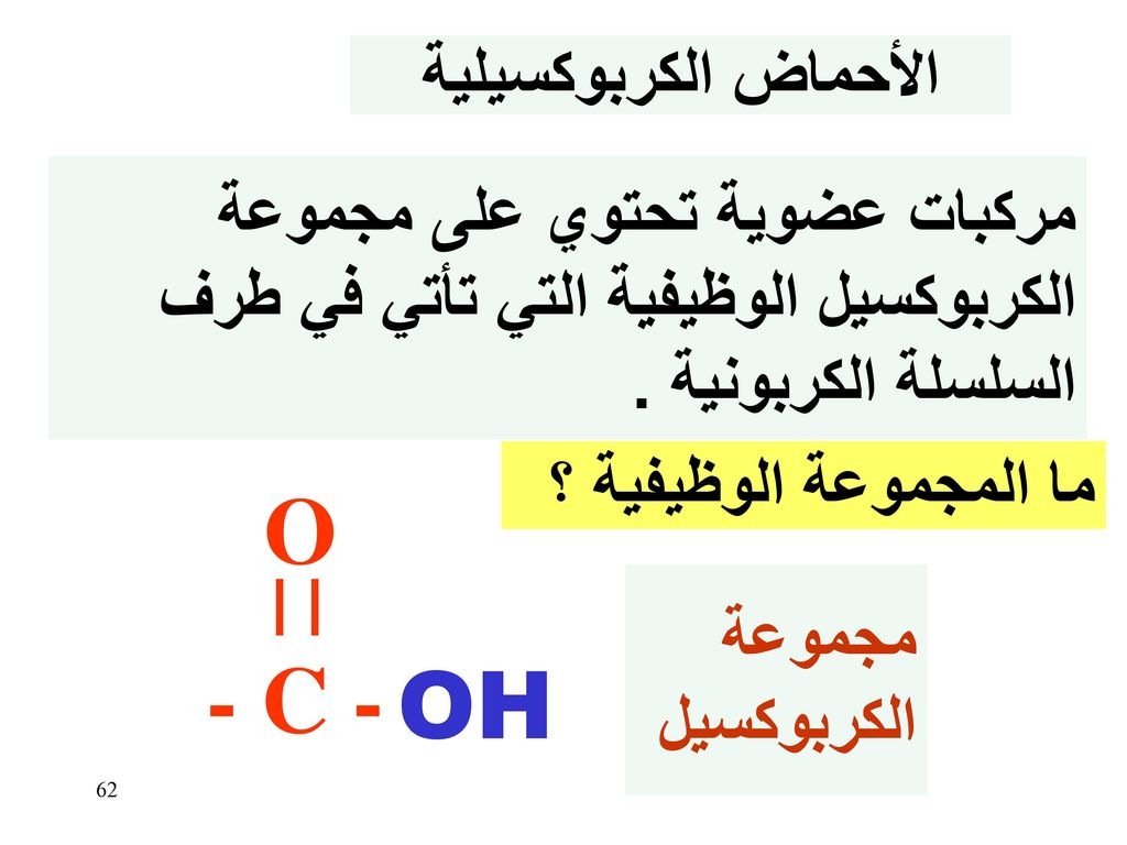 O - C - OH الأحماض الكربوكسيلية