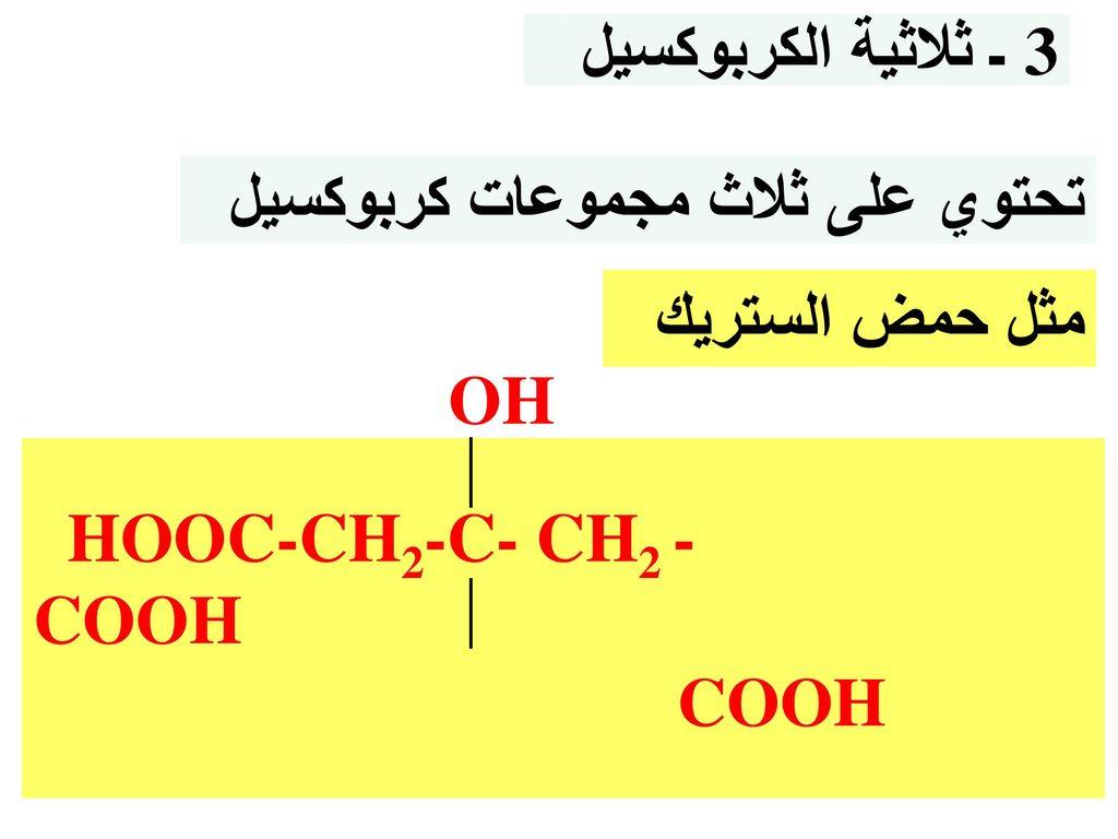 3 ـ ثلاثية الكربوكسيل تحتوي على ثلاث مجموعات كربوكسيل. مثل حمض الستريك.