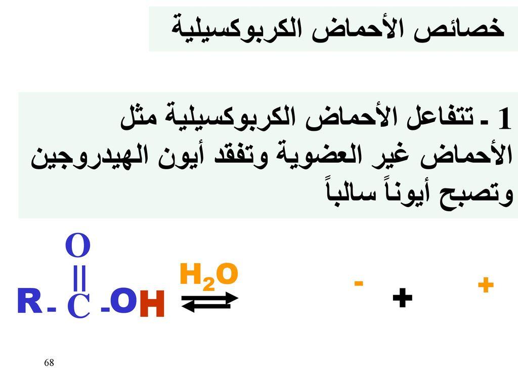 + - C - O R - C - O R H H خصائص الأحماض الكربوكسيلية