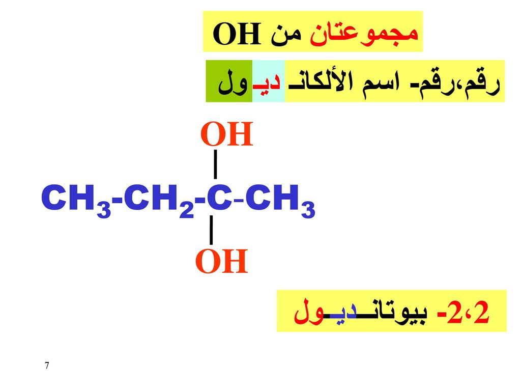 OH CH3-CH2-C-CH3 2،2- بيوتانــديــول مجموعتان من OH ول ديـ