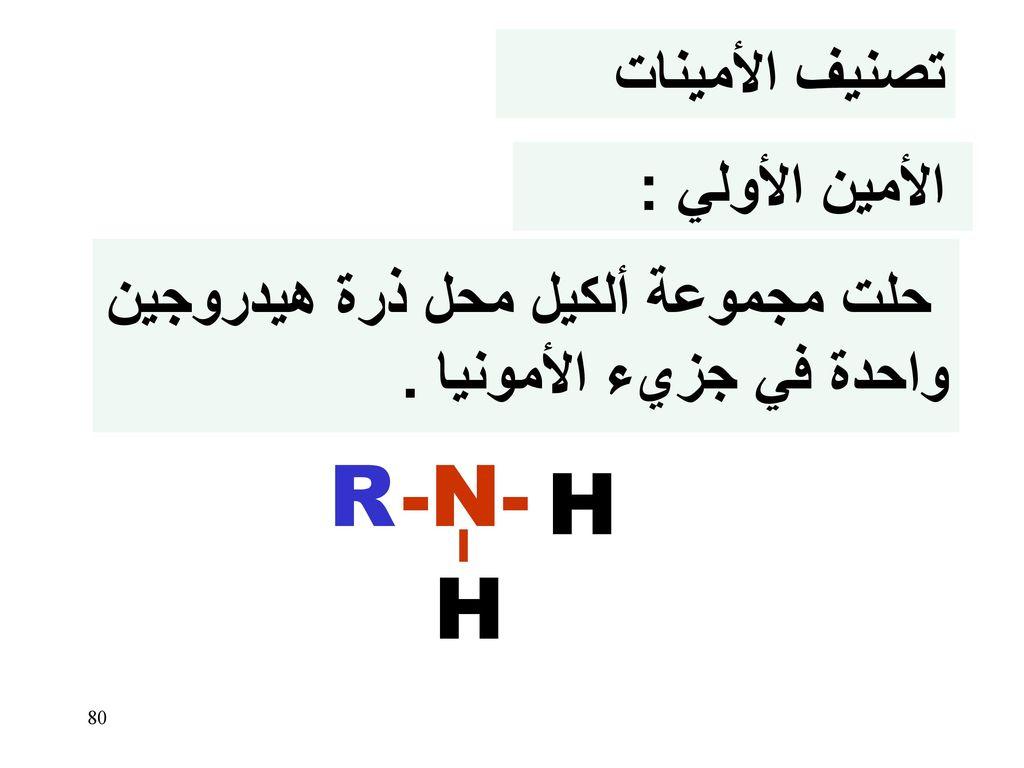 R -N- H تصنيف الأمينات الأمين الأولي :