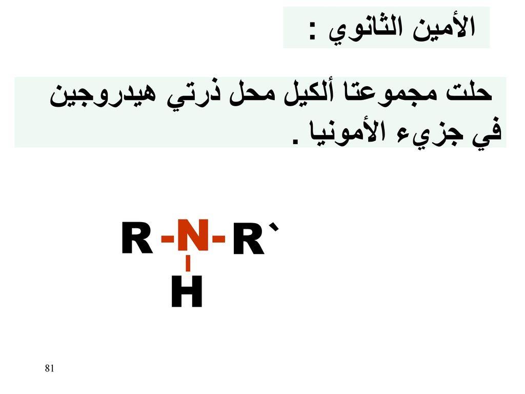 -N- R R` H الأمين الثانوي :