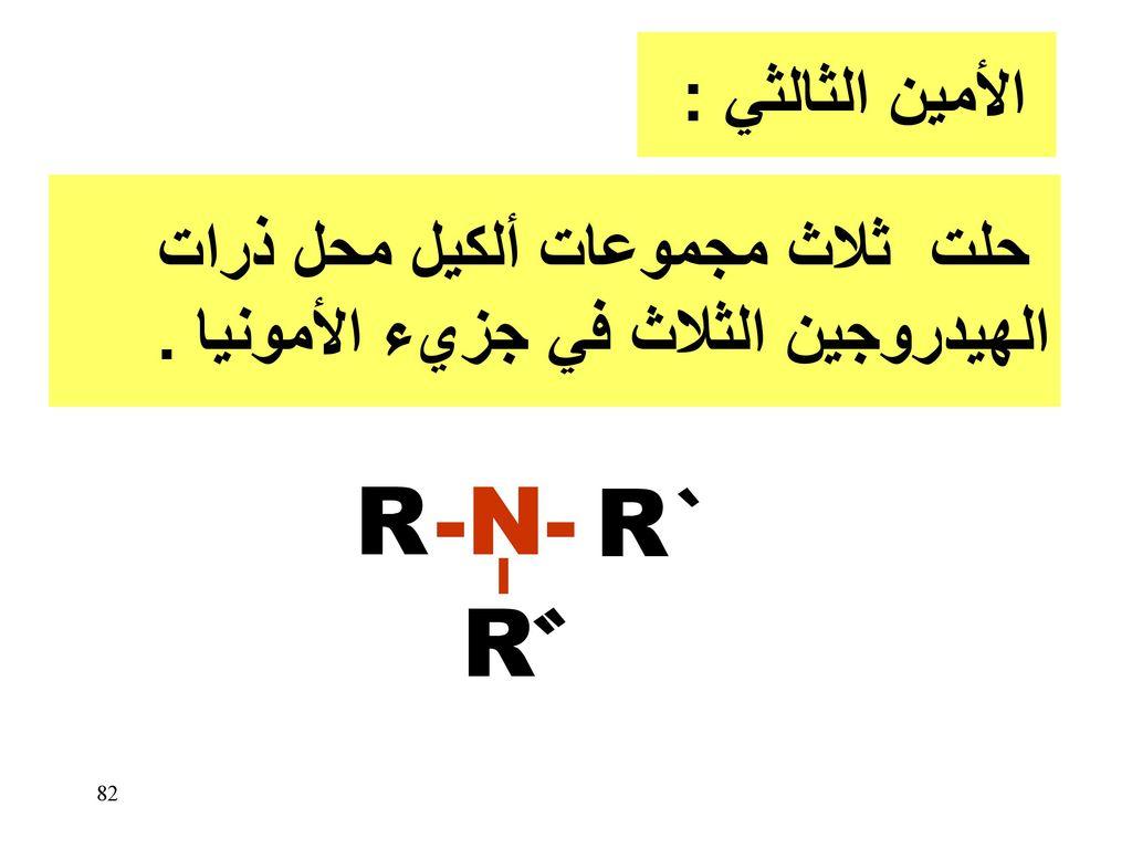 -N- R` R ` الأمين الثالثي :